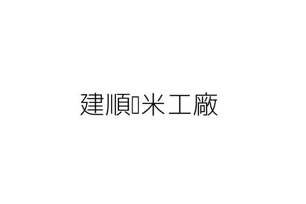建順碾米工廠