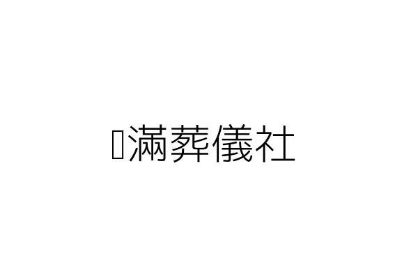 德滿葬儀社