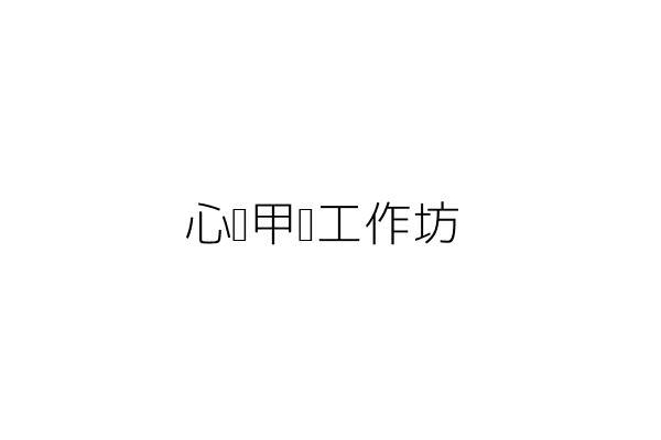心姬甲妝工作坊