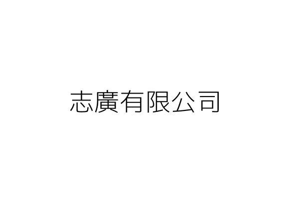志廣有限公司