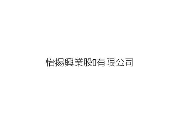 怡揚興業股份有限公司