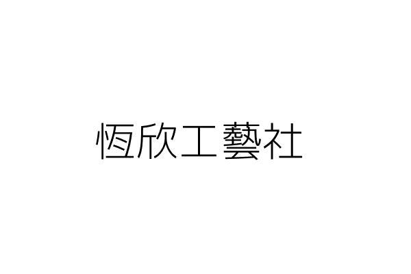 恆欣工藝社