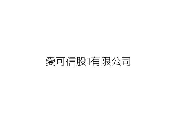 臺北市大安區仁愛路4段2號10樓