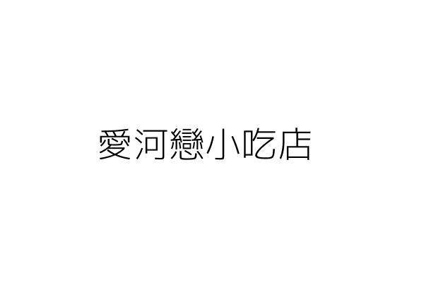 愛河戀小吃店