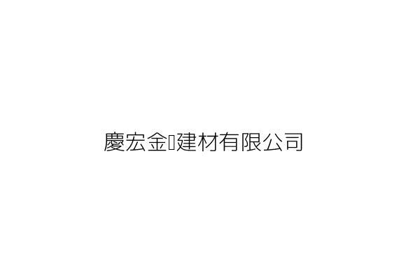 慶宏金屬建材有限公司
