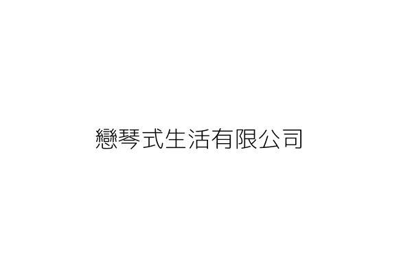 戀琴式生活有限公司