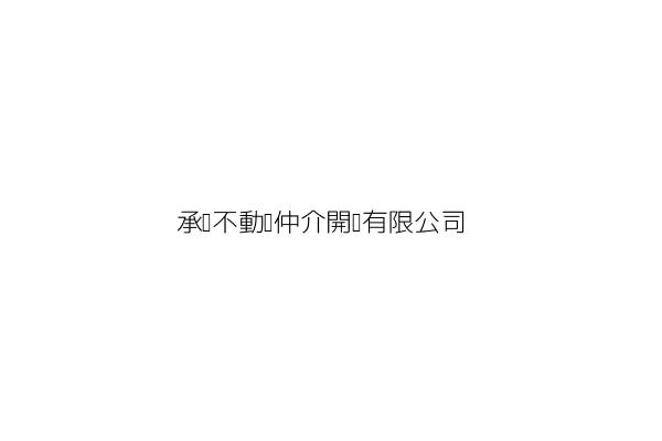 承禧不動產仲介開發有限公司