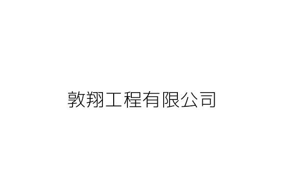 敦翔工程有限公司