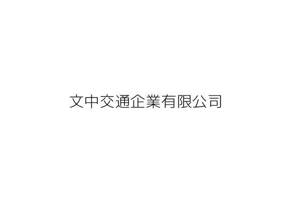 文中交通企業有限公司