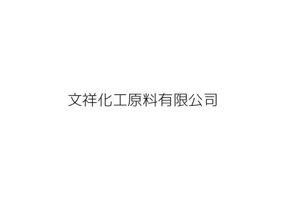 文祥化工原料有限公司