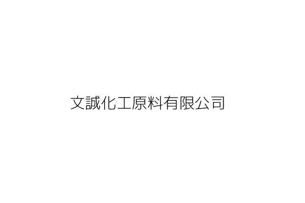 文誠化工原料有限公司