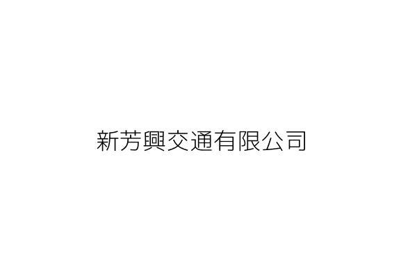 新芳興交通有限公司