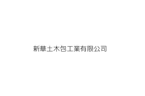 新華土木包工業有限公司