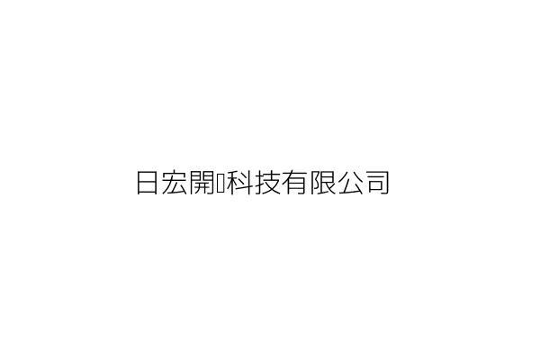 日宏開發科技有限公司
