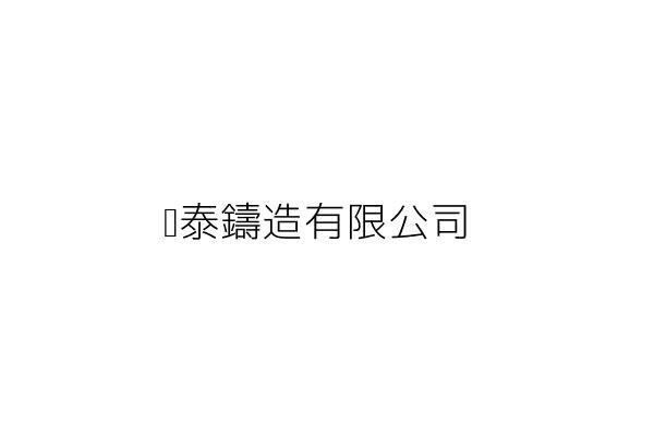 旻泰鑄造有限公司