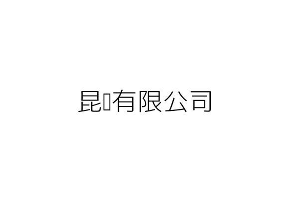 昆陞有限公司