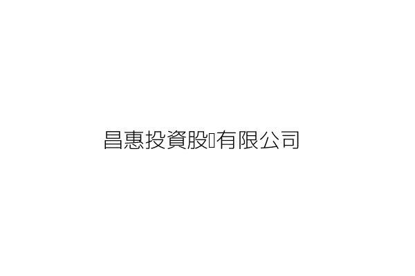昌惠投資股份有限公司