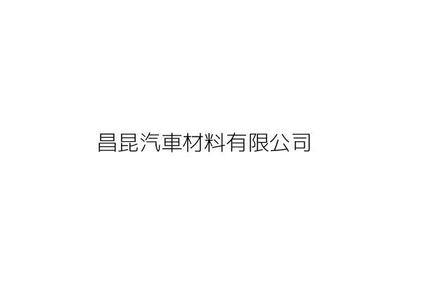 昌昆汽車材料有限公司