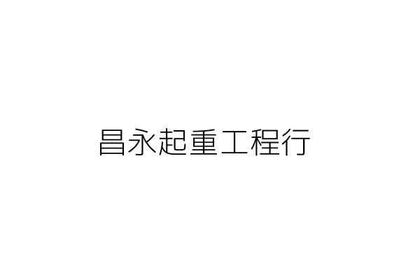 昌永起重工程行