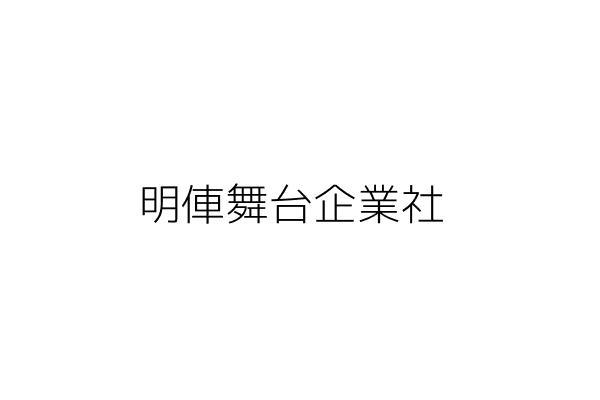 明俥舞台企業社