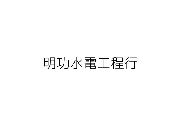 明功水電工程行