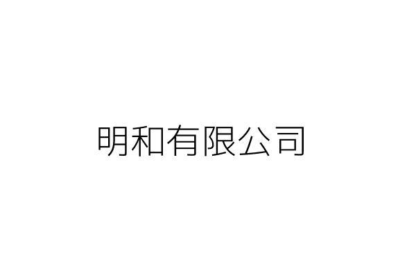 明和有限公司