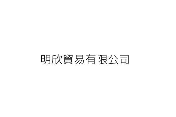 明欣貿易有限公司