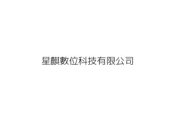 星麒數位科技有限公司