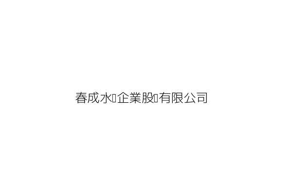 春成水產企業股份有限公司