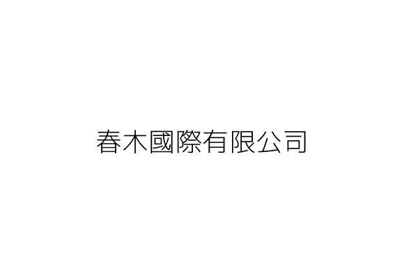 春木國際有限公司