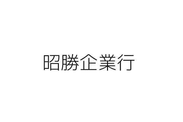 昭勝企業行