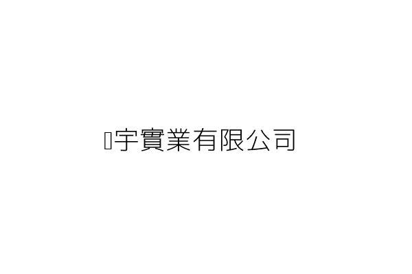 昱宇實業有限公司