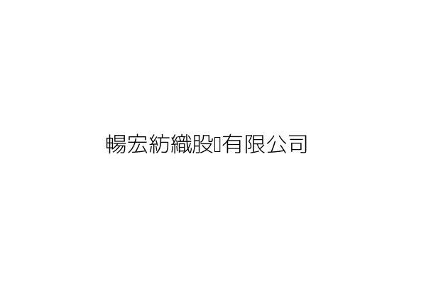 暢宏紡織股份有限公司