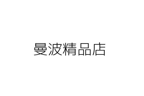 曼波精品店