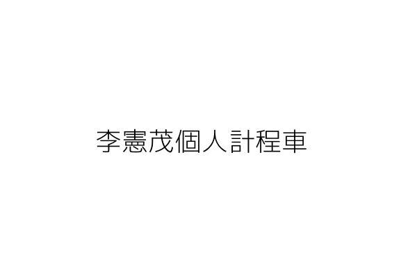 李憲茂個人計程車