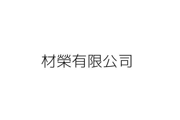材榮有限公司