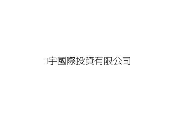 杰宇國際投資有限公司