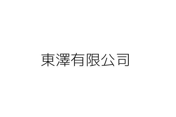 東澤有限公司