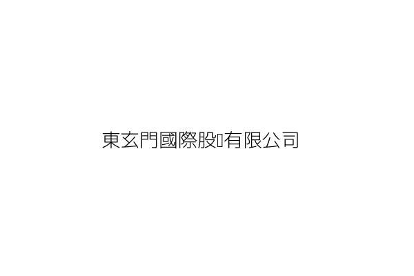 東玄門國際股份有限公司