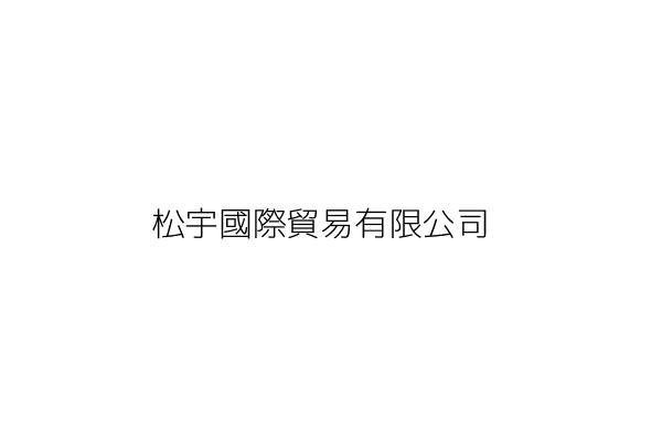 松宇國際貿易有限公司