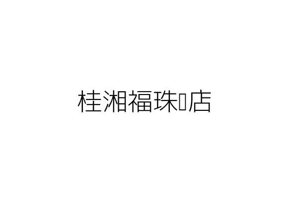 桂湘福珠寶店