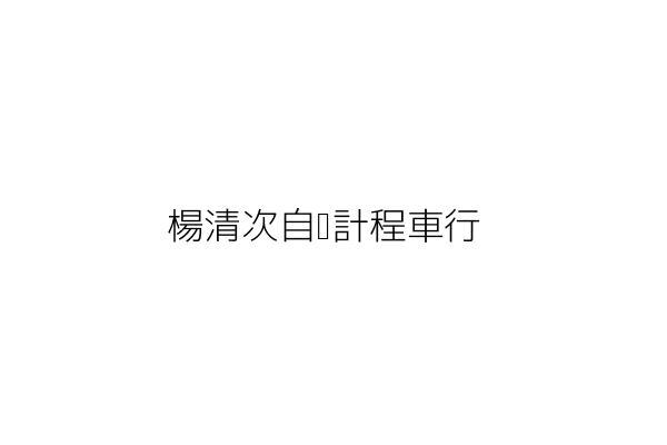 楊清次自營計程車行