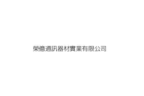 榮億通訊器材實業有限公司