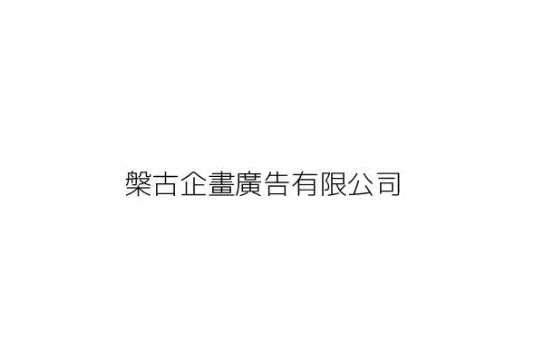 槃古企畫廣告有限公司