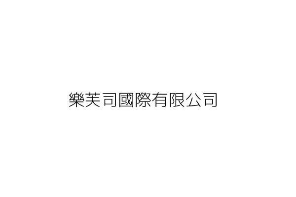 樂芙司國際有限公司