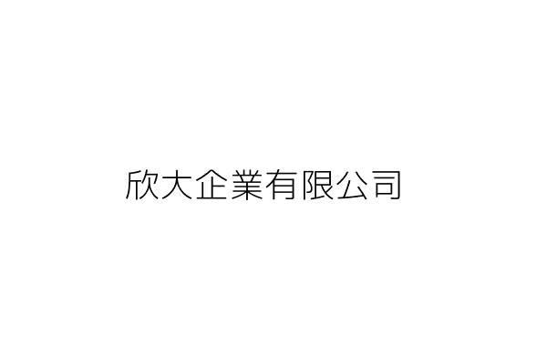 欣大企業有限公司