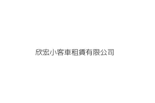 欣宏小客車租賃有限公司