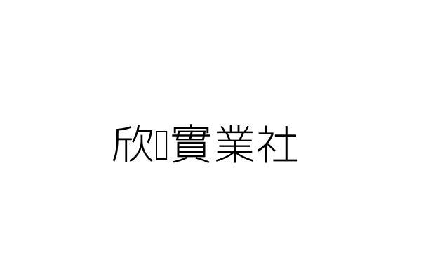欣悅實業社