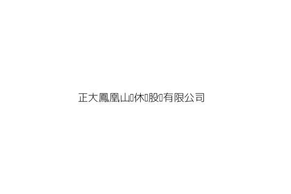 正大鳳凰山莊休閒股份有限公司