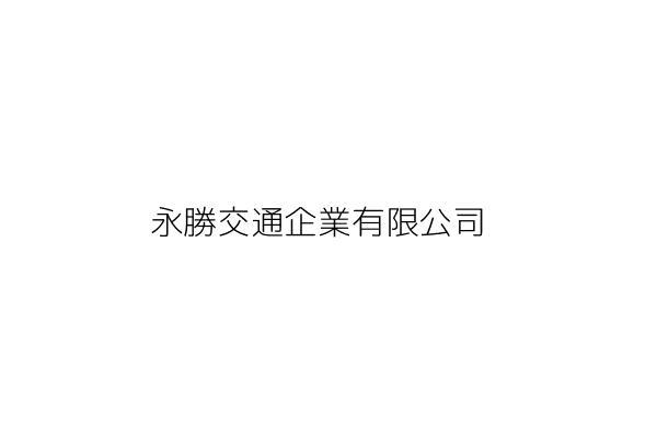 永勝交通企業有限公司